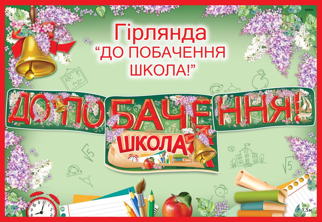 """Гирлянда бумажная """" До побачення, школа """""""