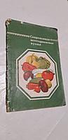 Современная вегетарианская кухня В.Семенов