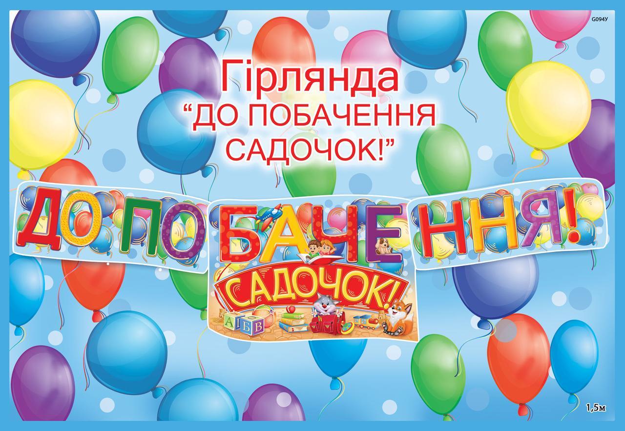"Гирлянда бумажная "" До побачення, садочок """