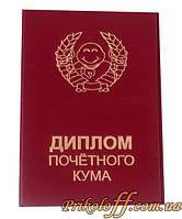 """Подарочный диплом """"Почетного кума"""""""