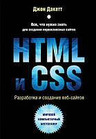 HTML и CSS. Разработка и создание веб-сайтов. Дакетт Джон.