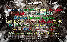 Поступление: Alpha Bottle, BioTech, Cellucor, DNA Supps (OLIMP), GNC, Doctor SPORT, Dymatize, Optimum Nutrition, R1 (Rule One), Universal, MyProtein, OLIMP, PVL, Scitec Nutrition, Scivation, VP Lab, Weider, BSN, Optimum Nutrition, TOM peanut butter, Ultimate Nutrition.