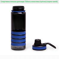 Бутылка спортивная для воды 750 мл из пластика (тритан) (черно-синий)