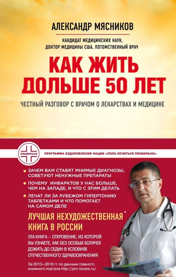 Как жить дольше 50 лет: честный разговор с врачом о лекарствах и медицине (нов.оф.).