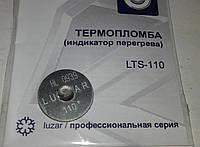Термопломба универсальная ЛУЗАР 110С