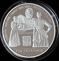 Серебренная Монета Украины 10 грн 2009 г. Род Галаганов