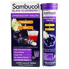 """Черная бузина Sambucol """"Black Elderberry"""" иммуномодулятор с витамином С и Цинком (15 шипучих таблеток)"""