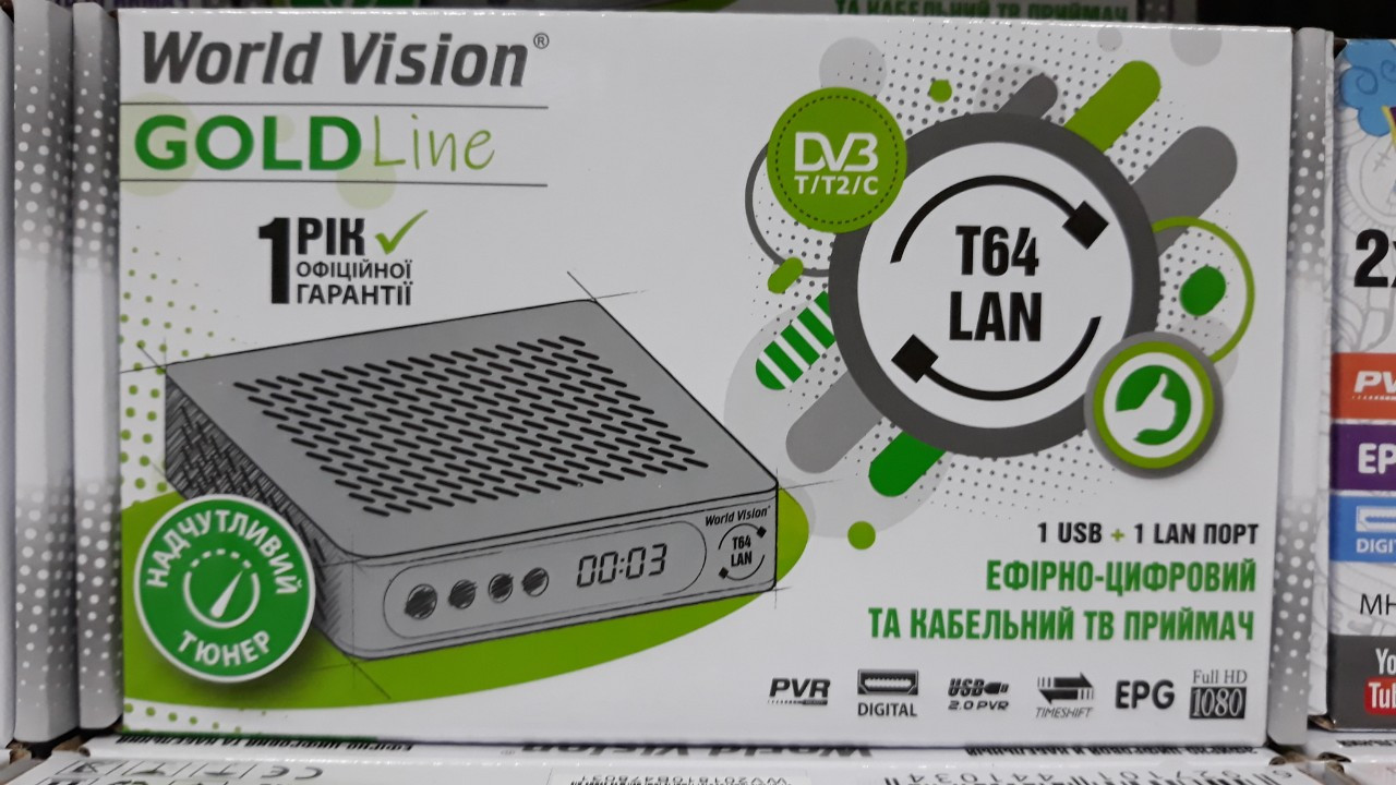 World Vision T64LAN