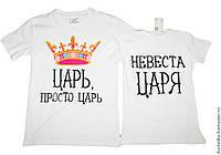 Парные футболки Царь, просто Царь/ Невеста ЦАРЯ, фото 1