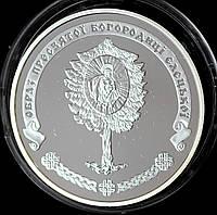 Серебренная  Монета Украины 10 грн 2012 г. Елецкий Монастырь, фото 1