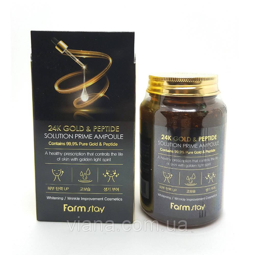 Ампульная антивозрастная сыворотка с золотом и пептидами  FarmStay 24K Gold&Peptide Solution Prime Ampoule