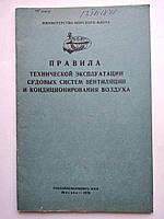 Правила технической эксплуатации судовых систем вентиляции и кондиционирования воздуха