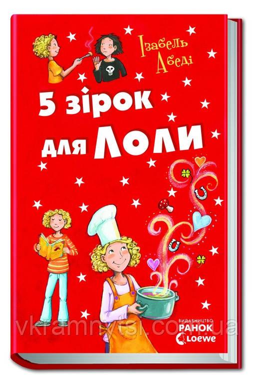 5 зірок для Лоли. Книга 8