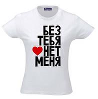 Парные футболки Без тебя Нет Меня
