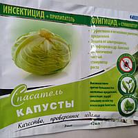 Спасатель капусты (инсектицид+прилипатель - фунгицид+стимулятор), фото 1