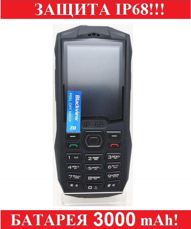 Blackview BV1000 Yellow (IP68) протиударний захищений телефон, акумулятор 3000 mAh - РОСІЙСЬКА КЛАВІАТУРА!!!