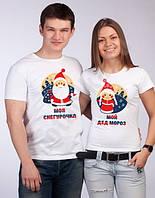 Парные футболки Моя Снегурочка/ Мой Дед Мороз, фото 1