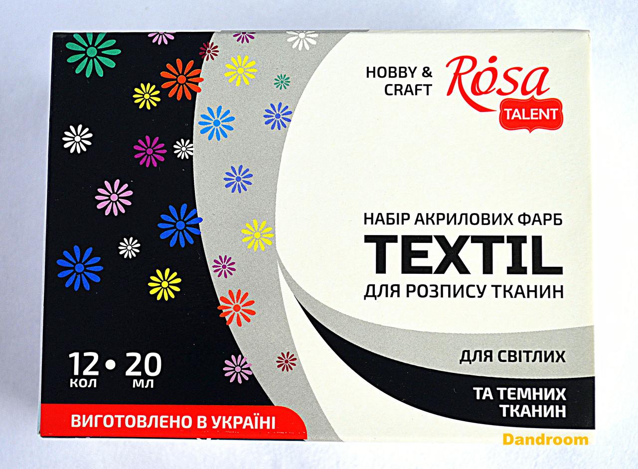 Набір акр. фарб для розпису тканин, 12кол., 20мл, ROSA TALENT