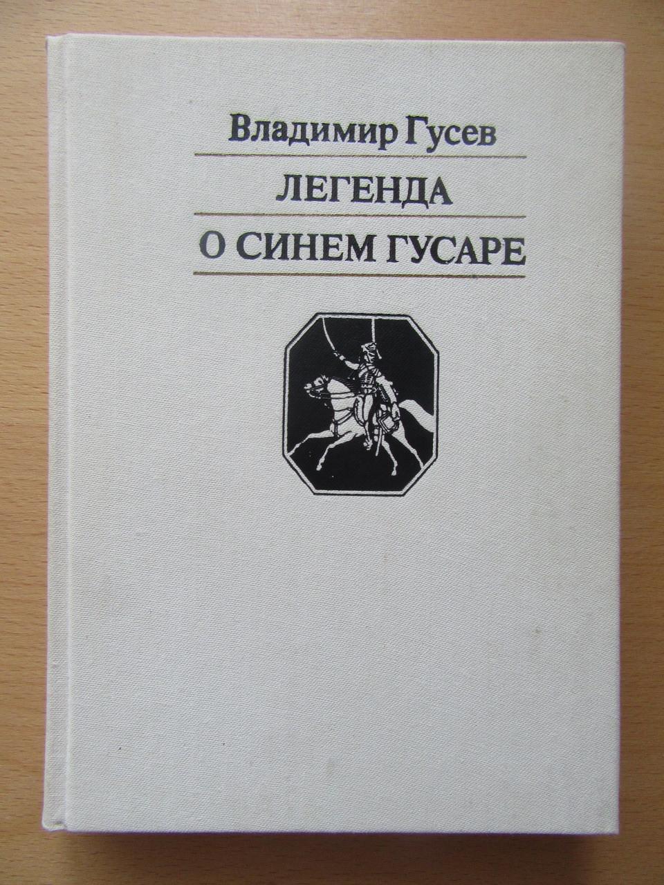 Владимир Гусев. Легенда о синем гусаре (о декабристе М.С.Лунине)