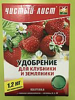 Удобрение для клубники и земляники 1,2 кг Чистый лист (97726)