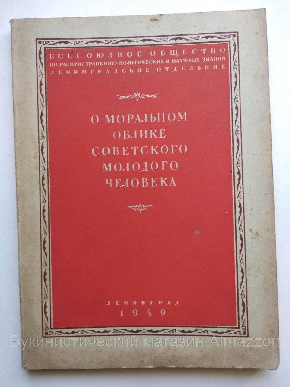 О моральном облике советского молодого человека