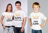 Парные футболки Царская Семья, фото 1