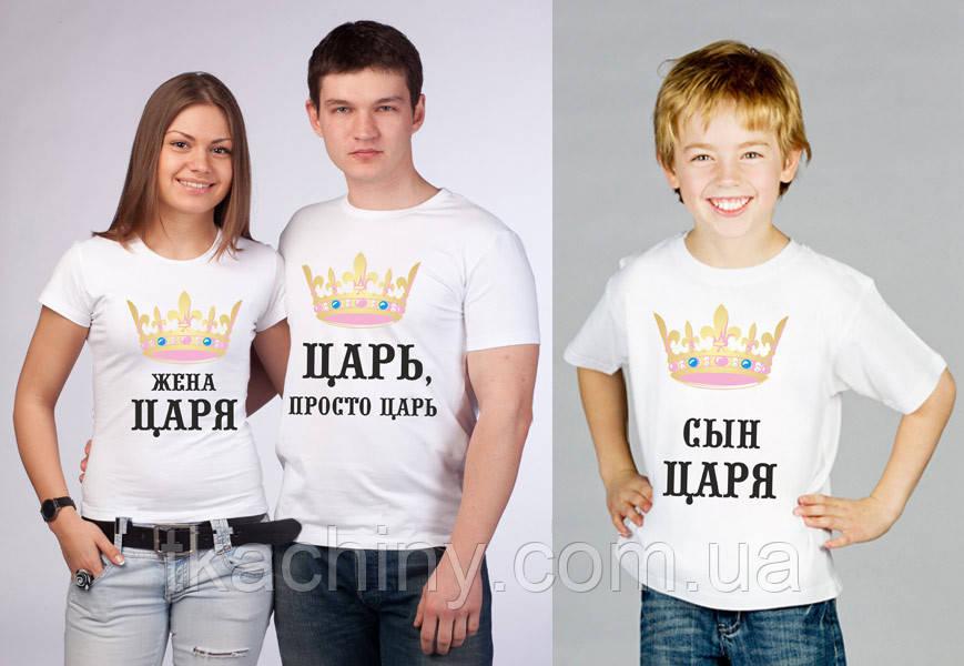 Парные футболки Царская Семья - Tkachiny Shop в Харькове