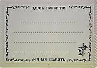"""Табличка на крест """"Орнамент"""" №19-1"""