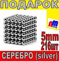 НЕОКУБ серебро-silver  5мм, 216штук ᐉ ПОДАРОК! ᐉРАСПРОДАЖА!, фото 1