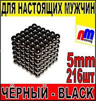 НЕОКУБ чёрный ❍NeoCube Black edition❍ 5мм, 216шт, ❤ИЗНОСОСТОЙКОЕ ПОКРЫТИЕ❤