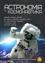 Астрономія та космонавтика. Перша шкільна енциклопедія
