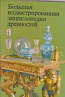 Большая иллюстрировання энциклопедия древностей