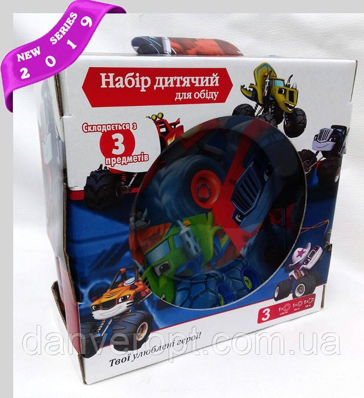 Посуда детская BLAZE подарочный набор 3ка купить оптом со склада 7км Одесса