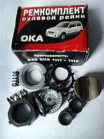 Ремкомплект рулевой рейки  ВАЗ 1111 ОКА