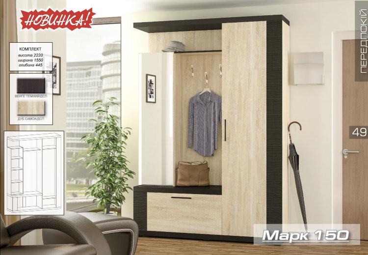 Прихожая МАРК 150 (Мебель - Сервис)