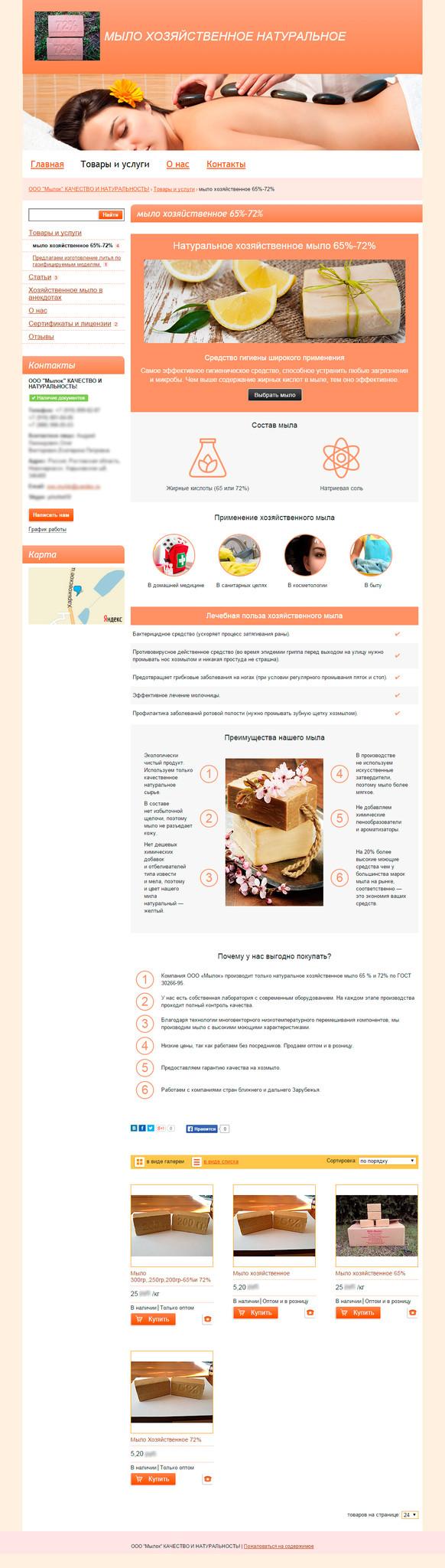 Оформление главной страницы сайта