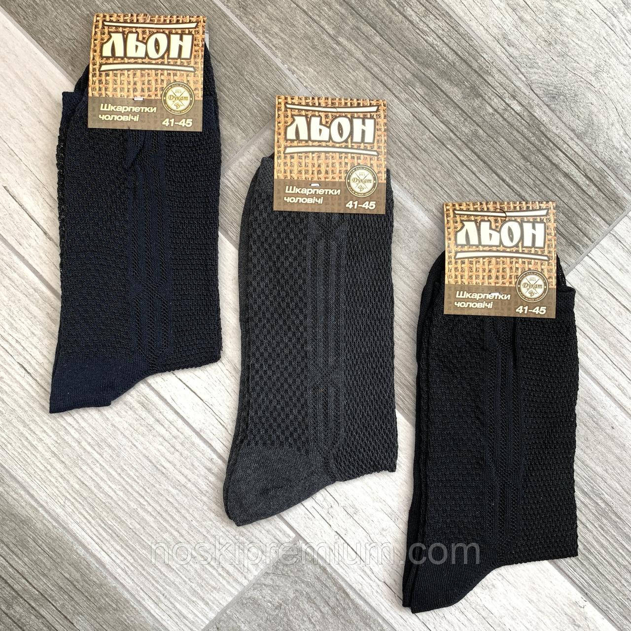 Носки мужские х/б со льном с сеткой Дукат, Украина, ассорти, 41-45 размер, 080