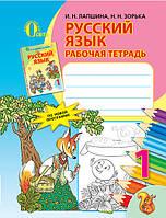 И. Н. Лапшина, Н. Н. Зорька. Русский язык 1 класс, рабочая тетрадь (для школ с украинским языком обучения)