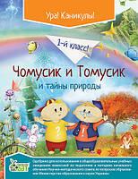 О. Мирославская. Чомусик и Томусик и тайны природы 1 класс, рабочая тетрадь на русском языке