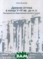 Булычева Е. Древняя Аттика в конце V-IV вв. до н.э. Распоряжение общественной землей в полисе