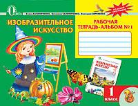 Е. Калиниченко, В. Калиниченко. Изобразительное искусство, рабочая тетрадь-альбом №1, 1 класс
