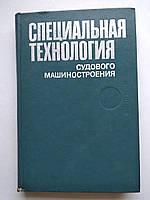 Специальная технология судового машиностроения С.Н.Соловьев