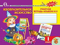 Е. Калиниченко, В. Калиниченко. Изобразительное искусство, рабочая тетрадь-альбом №2, 1 класс