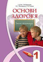 І. Д. Бех, Т. В. Воронцова. Основи здоров'я 1 клас. Зошит-практикум
