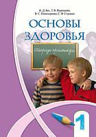 И. Д. Бех, Т. В. Воронцова. Основы здоровья 1 класс. Тетрадь-практикум