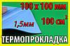 Термопрокладка С30 1,5мм 100х100 синяя термо прокладка термоинтерфейс для ноутбука термопаста