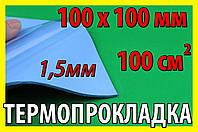 Термопрокладка С30 1,5мм 100х100 синяя термо прокладка термоинтерфейс для ноутбука термопаста, фото 1