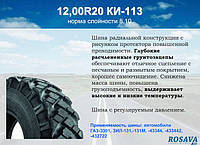 Шина 12.00R20 КИ-113 (без автокамер)