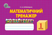 Л. В. Оляницька. Математичний тренажер 1 клас