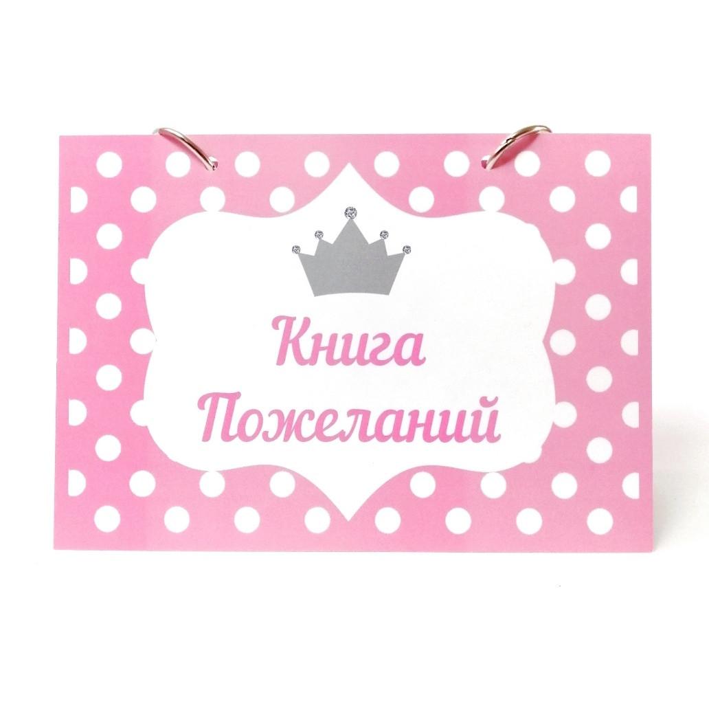 Книга пожеланий для девочки, розовая